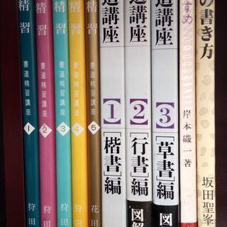 書道関連本(千字文・現代書道講座・書道精習講座 他)