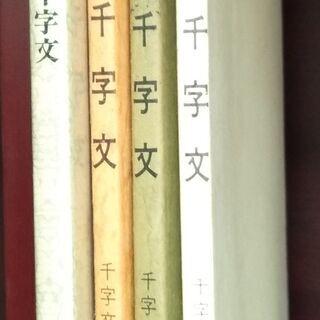 書道関連本(千字文・現代書道講座・書道精習講座 他) - 福井市