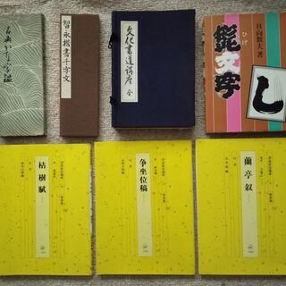 書道関連本(千字文・現代書道講座・書道精習講座 他) - 本/CD/DVD