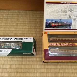 【入手困難】Nゲージ 京阪電車と京都市電