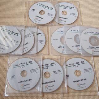 メンタルケア心理士講座DVD 【たのまな】【ヒューマンアカデミー】