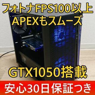 ●GTX1050搭載ゲーミングPC/フォトナFPS100、APE...