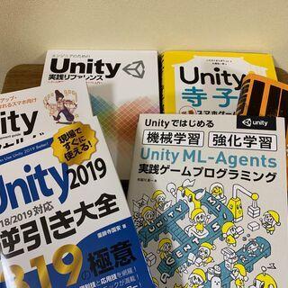 【Unity】ソーシャルゲーム開発入門セット (※参考書6冊+おまけ)