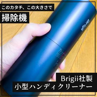 Brigii社製ハンディクリーナー_ポータブル掃除機
