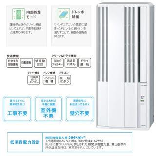 【ネット決済・配送可】CORONAルームエアコン冷房専用cw-1618