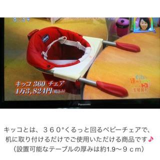 chico キッコ テーブルチェア 360℃回転
