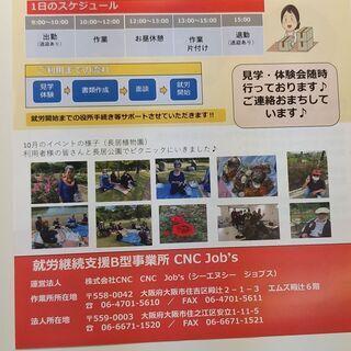 就労継続支援B型事業所 CNC Job's