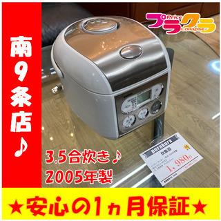 A0048 動作確認済み♪ 炊飯器 マイコンジャー サンヨー 2...