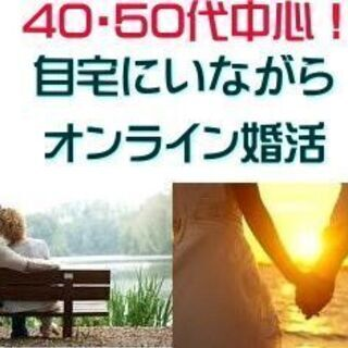 オンライン!自宅で<40・50代>婚活パーティー!