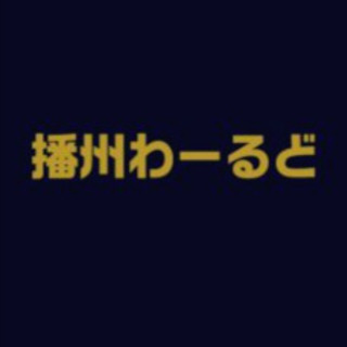 加古川、姫路周辺のおすすめ店、サービスを紹介してます!