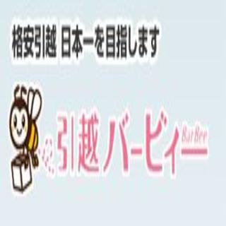 鎌ヶ谷・船橋では破格の安さに自信!引越バービィー!