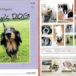 No.5発刊致しました!|愛犬家向け冊子「Lover's DOG...
