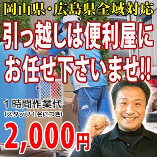 福山市の便利屋による引っ越しで安く済ませたいなら万事屋門田