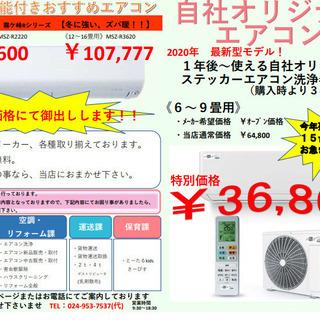 エアコン販売、設置、クリーニング☆エアコンの事ならとーたるcar...