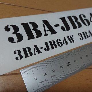 【ネット決済・配送可】【送料0円】カッティングステッカー「3BA...