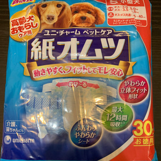 犬用 紙オムツ Sサイズ 小型犬 高齢犬おもらしケア用 介護 猫ちゃん