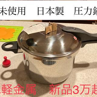 【未使用】圧力鍋 5.5ℓ 旭軽金属