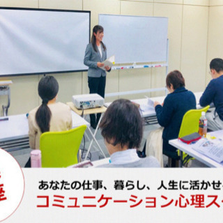 【水戸市】コミュニケーション心理スクール体験講座〜12月12日
