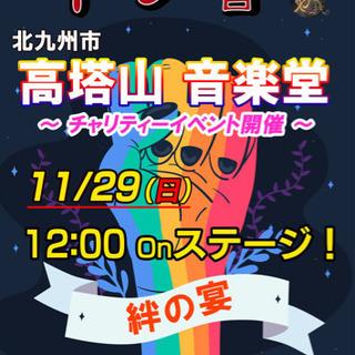 明日29日、チャリティーイベント【北九州】の画像