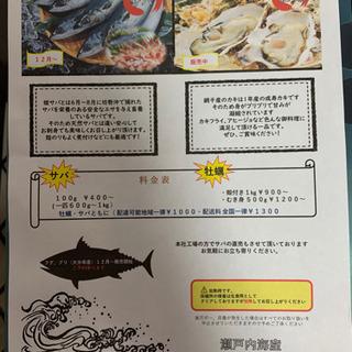 網干産牡蠣、姫鯖、大分産ブリ、大分産ふぐ!!