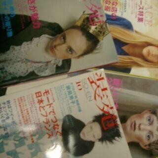 【値下げしました】雑誌 「装苑」 8冊  2005年~2010年頃