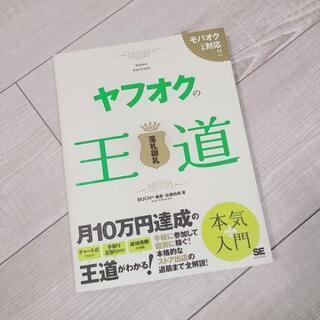 12/7まで出品 ヤフオクの王道