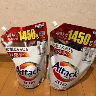 1074 展示品 アタックゼロ 1.45×2 1袋半分くらい減