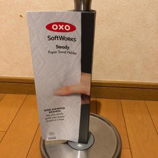 1051 展示品 OXO ペーパータオルホルダー