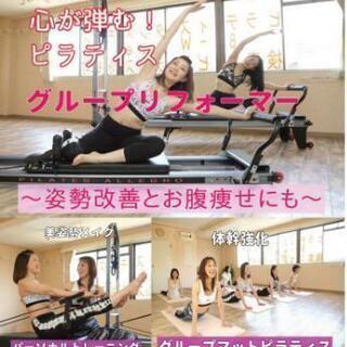 こんな時だから体幹トレーニング。グループマシンリフォーマーピラテ...