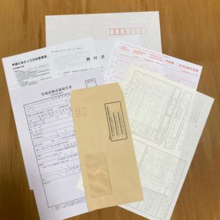 航空従事者 実地試験申請書セット
