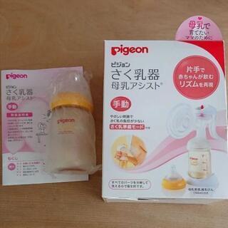 ピジョン Pigeon 搾乳器 さく乳器 新品の哺乳瓶