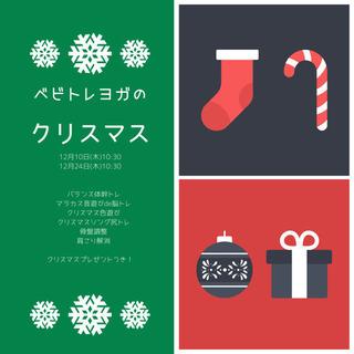 ベビトレヨガ♡クリスマス特別レッスン🎄