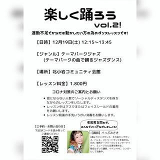 【京成小岩】ダンスレッスン【運動不足解消】