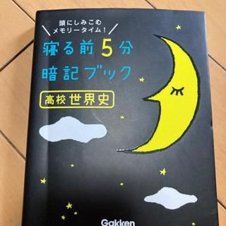 高校 世界史(2冊纏めて)