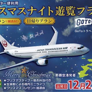 【JTAチャーター便でのクリスマスナイト遊覧フライト+ GoTo...