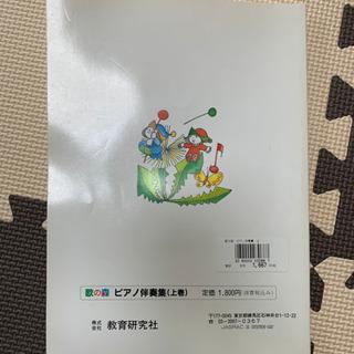 【ネット決済】歌の森 ピアノ伴奏集上巻