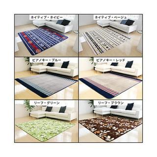 洗えるラグカーペット(ピアノキー•レッド)