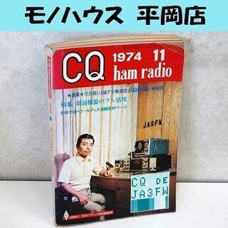 CQ ham radio 1974年11月号 別冊付録なし アマ...