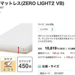 ニトリ シングルマットレス(ZERO LIGHT2 VB)