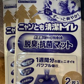 ニャンとも清潔トイレ 脱臭・抗菌マット2枚入り×2セット