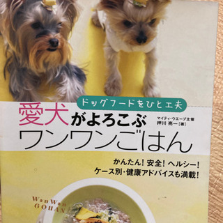 犬用 レシピ本