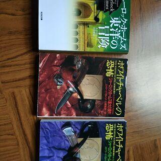 シャーロック・ホームズの文庫本3 冊