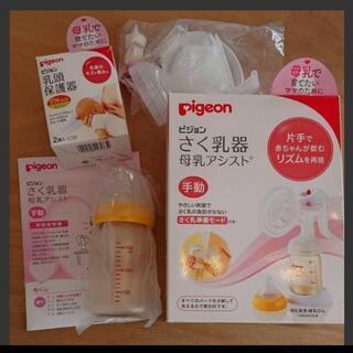 ピジョン Pigeon 搾乳器 さく乳器 哺乳瓶 母乳実感 乳頭保護器