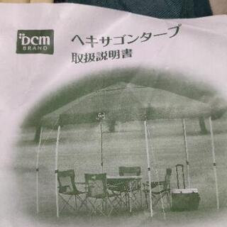 DCM 簡単組み立てヘキサゴンタープ