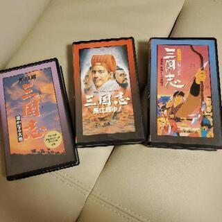 三国志 ビデオテープ 3本セット