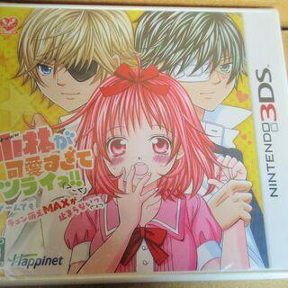 ☆NINTENDO 3DS/小林が可愛すぎてツライっ!!◆ゲームでもキュン萌えMAXが止まらないっの画像