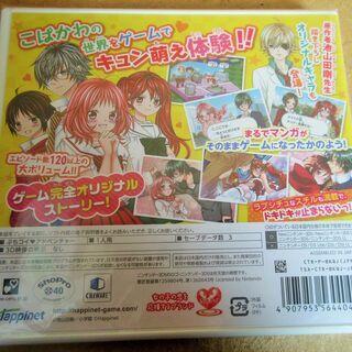 ☆NINTENDO 3DS/小林が可愛すぎてツライっ!!◆ゲームでもキュン萌えMAXが止まらないっ − 神奈川県