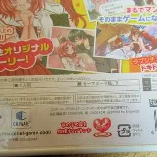 ☆NINTENDO 3DS/小林が可愛すぎてツライっ!!◆ゲームでもキュン萌えMAXが止まらないっ - 売ります・あげます