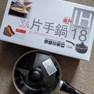 18cm片手鍋 蓋付き ガス、電気、IH、ハロゲン、シーズヒータ...