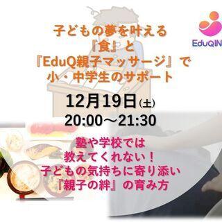 【オンライン】小・中学生の夢の実現のために!食と親子マッサージで...